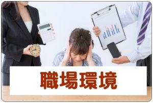 職場の環境待遇