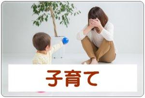 子育て育児